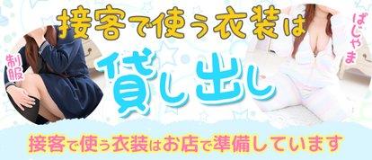 義理義理な泡ぽちゃ 日本橋店