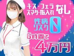 ★女の子第一主義を全て形にしました★ <br /><br />☆待機場が日本で一番☆<br />完全個室・シャワールーム・マッサージチェア・分煙・ドリンク、アイス、お菓子食べ飲み放題など <br /><br />☆ソフトヘルスで安心☆<br />フェラ・指入れ・スマタなどは選べるオプションになってますので、身体の負担も少なく、性病リスクも極限まで下げれます。<br /><br />☆その他の待遇もバッチリ☆<br />最低保証制度有り、無料送迎有り、寮有り、Wi-Fi完備、アリバイ対策万全、罰金やノルマ一切無し、NG地域の指定可能、顔出し自由など<br /><br />大阪全域出張面接可能♪<br />大阪駅、梅田駅、北新地駅から徒歩5~10分圏内<br /><br />※面接時の交通費は全額支給しております。<br />お迎え希望の場合は指定の場所まで(大阪全域可能)無料でドライバーがお迎えに参ります♪<br /><br />系列店が30店舗以上ございますので、勤務地も選べます♪