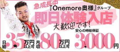 One More 奥様 大宮店