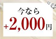 今なら+2000円♪