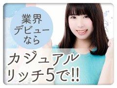 どのコースでもお客様からいただく金額からお店は「5,000円」しか徴収せず、残りは全額女性のバックとなりますので、結果的に破格のバック金額が実現しています。