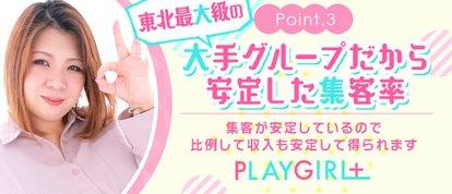 石巻PLAYGIRL+