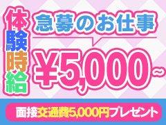 今なら面接交通費『5,000円』プレゼント☆<br />お話だけでも聞いてみませんか?(≧▽≦)<br />お気軽にご応募下さい♪♪
