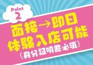 お友達紹介で即日謝礼金GET!!  紹介数が増えるほどボーナス額がUP!!