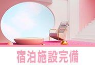 バスルーム・トイレ・エアコン・キッチン♪綺麗な個室です☆