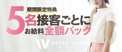 大阪オーダーメイド風俗 W ダブリュー