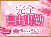 5日間で片道分、10日間で往復分支給いたします。また、岡山、神戸、福山、近隣の県にお住いの女の子は1日2日から支給いたします。