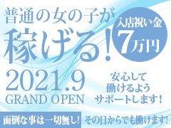 オープニングキャストを大募集しております♪<br />今なら入店祝い金7万円!!<br />何でも気軽にご相談ください。