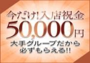 今だけ!!!入店祝い金50,000円贈呈いたします。
