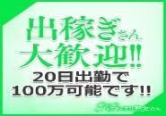 20日出勤で100万円は稼げます。