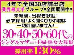 大手クループ 熟女日本最速<br />3年で全国25店舗出店 <br />5月北九州オープン  10月西川口オープン<br /><br />30代・40代・50代・60代の方で主婦・シングルマザー・独身・バツイチの方を問わず募集しています!他店で断られた方も大歓迎ですのでご安心ください!!<br />【こあくまグループ】 は全ての女性、特に30代・40代・50代・60代の女性のためのグループです<br /><br />人妻店として2006年2月に立ち上げ14年以上、本気でマジメに営業してきました。<br />お客様のお好みも色々あります、当店は色々なタイプの奥様を募集しています。<br /><br />ですから。。。<br /><br />容姿・体型に自信がなくても全然OKです!<br />30代・40代・50代・60代位までの奥様大募集しています!<br />週1回、2~3時間の出勤もOK !<br />どんな些細な事でも結構です。あなたの明日の一歩になれるよう働く女性をKOAKUMAグループは全力で応援致します。<br /><br />↑全国25店舗<br />【こあくまグループ】 は全ての女性、特に30代・40代・50代・60代の女性のためのグループです。詳しくはお問い合わせください。