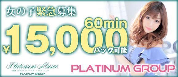 S級素人専門デリバリーヘルス Platinum musee(プラチナム ミュゼ)