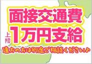 近場でも遠方でも全ての面接交通費用を上限1万円負担致します♪新幹線代、航空代も全てOKです! *必ず領収書をお持ち下さい。