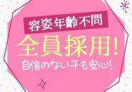 ヘブン京都激安ランキング1位の当店は集客力抜群!