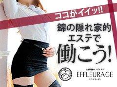 エフルラージュGROUP初!!<br />同業種との掛け持ちが可能に!!<br />この機会に「エフルラージュ錦店」を体感して下さい。