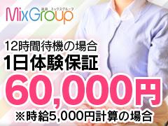<br />【納得の特典と永久保証】<br />入店祝い金MAX300.000円<br />移籍金   MAX300.000円<br />最低保障 MAX3.0000円<br />必ず渡しますので安心してください!<br />遠方からの出稼ぎにもすぐに対応しています。<br /><br />■帯広・北見はもちろん札幌まで道内どちらでも出張面接致します。<br />家電付きのマンション寮・交通費全額負担・保障制度(日給6万円!<br />※但し12時間待機)などなど短期間の出稼ぎも驚くほど稼げます♪<br />もちろん地元の方にも手厚い保障と膨大な広告量・<br />常にアクセスランキング上位独占!!!!<br />安心して働くならまずはミックスグループで♪<br /><br />MIX GROUPは貴女が踏み出した一歩を大切に致します。<br /><br /><br />