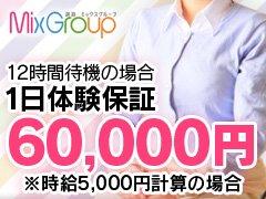 【納得の特典と永久保証】<br /><br />入店祝い金MAX300.000円<br /><br />移籍金  MAX300.000円<br /><br />最低保障 MAX30.000円<br /><br /><br /><br />遠方からの出稼ぎにもすぐに対応しています。<br /><br /><br /><br />■帯広・北見はもちろん札幌まで道内どちらでも出張面接致します。<br /><br />家電付きのマンション寮・交通費全額負担・保障制度(日給6万円!<br /><br />※但し12時間待機)などなど短期間の出稼ぎも驚くほど稼げます♪<br /><br />もちろん地元の方にも手厚い保障と膨大な広告量・<br /><br />常にアクセスランキング上位独占!!!!<br /><br />安心して働くならまずはミックスグループで♪<br /><br /><br /><br />MIX GROUPは貴女が踏み出した一歩を大切に致します。<br /><br /><br /><br />