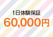 今だけ60,000円保障中!もちろん1日だけでも大歓迎!!