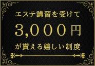 エステ研修を受けるとスキルアップだけでなく、さらに3,000円がもらえる嬉しい制度をご用意しています!