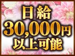 日給30,000円以上可能