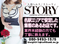 <br />初心者の方大歓迎!!<br />当店は人妻専門店になります。<br />人妻店だからこそ<br />お店も女の子も同じ方向性を持って<br />お仕事に取り組んでもらえると思います。