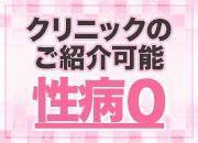 ★関西TOPクラスの高額報酬