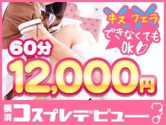 日本全国でも指折りの大型グループが経営する横浜エリア唯一のコスプレ系イメクラ!可愛いコスプレが常時300着以上♪毎回必ずコスプレ衣装を着られるお店です。グループ店ならでのは宣伝力・広告力で集客は桜木町・みなとみらいエリアNO1!体験入店初日からしっかり稼げますのでいつでも気軽に体験しに来てください!