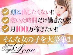 熊本一の 最高待遇で歓迎致します!!  60分 12,000円保証!!
