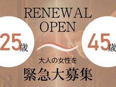 【2020年秋、完全リニューアルオープン決定】<br /><br />今なら面接だけで5,000円 + 1日30,000円を確実に保証します!