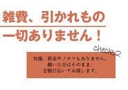 """★時給保証最低3,000円~、さらに託児所費用""""半年間""""無料キャンペーン中!"""
