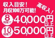 月収100万円も夢じゃない!!