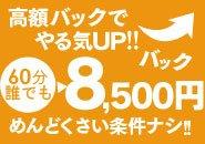 求人キャンペーン!12月31日まで!!60分9.000円バック!
