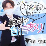 静岡FINAL STAGE~選ばれし者の最後のステージ~