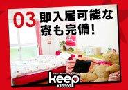 仙台市中心部で綺麗なマンションです♪ 勿論、1人1部屋です!