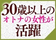 当店は30代以上の【オトナの女性】が大活躍できる店舗です。 女性の皆さんの夢や目標を大切にしております。 見た目よりも、受け応え等を重要視しております。 年齢は気にせず、是非ご応募ください!