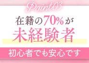 当店は女優専門店ではありません。当店在籍の9割以上の女性が福岡に住む普通の女の子です!!