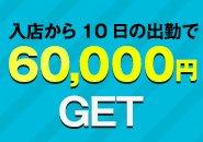 【全員に】入店から10日出勤で6万円プレゼント!