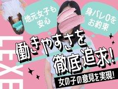 お電話での受け付けはもちろん、LINEやメールでも受付中♪<br />■LINE ID『lexe0903』<br />■メールアドレス『lexe-0937@docomo.ne.jp』