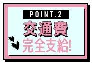 交通費支給させて頂きます!出稼ぎの方も石川,福井からの方も歓迎!