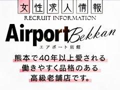 "<a href=""http://airport-group.jp/"">エアポートグループ・オフィシャル求人サイト</a>"