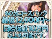 最低は12000円~!!!最高バックはあなた次第!ソープよりも稼げるホテルヘルスです!