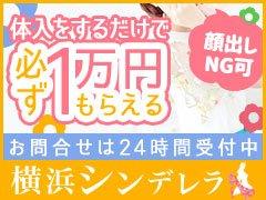 首都圏に39店舗もの風俗店を展開する日本でも指折りの大型グループ・シンデレラFCの1号店が『横浜シンデレラ』です。シティヘブンネット神奈川でも常に人気上位をキープしており、今なお、売上記録を更新中の勢いあるお店です!