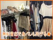 """稼げるお店を選ぶ基準はいろいろありますが、まず最初に注目したいのが""""バック率""""ですよね。当店のバック率は、60分コースで10,000円~15,000円が基本となり、オプション代が+αとして上乗せされます。当店は横浜をはじめ、東京や埼玉に約40店舗を展開するグループの系列店。新横浜地区の旗艦店でもあります。そのグループ力を活かした""""集客力""""をぜひ実感してください♪"""