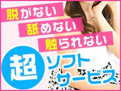 関東に36店舗の風俗店を経営する日本でも指折りの大手グループが経営するオナクラ専門店です。五反田には数多くの風俗店がありますが、オナクラ専門のお店でしっかり女性スタッフが常駐しており、面接・講習の対応ができるのは『五反田ハートショコラ』だけです!