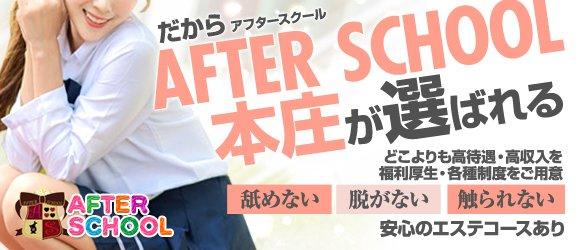 AFTER SCHOOL 本庄