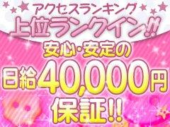 日給4万円は確実に稼げます☆<br /><br />些細な事でもお気軽のお問い合わせください。