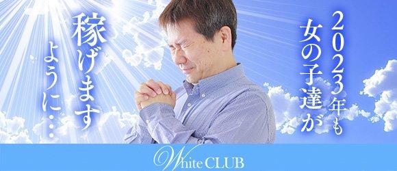 熟専マダム-熟女の色香- 岡山店(ホワイトグループ)