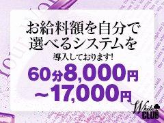 働く女性に朗報<br />◆交渉制度を導入しました◆<br /><br />もっとお金を稼ぎたい方、規定の給料以上に稼ぎたい方<br />このチャンスに交渉してみませんか?<br /><br />例えば<br />他店で60分8000円貰ってますが<br />10000円貰えませんかなどの交渉をしてみませんか?など…<br /><br />①自分はリピートさんを獲得する自信がある女性<br />②女の子ランキング上位に入る自信がある女性<br />③貴女にある個性に自信がある女性<br />…その他<br /><br />是非、自信がある女性は問い合わせにて交渉してください。<br /><br /><br /><br />◆出稼ぎで仕事を考えてる方◆<br />※出稼ぎ、遠方からの交通費は全額支給致しています。<br />すぐ入居可能な寮と寮費も無料でお泊り頂けますので<br />安心してお越しください。