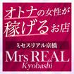 ミセスリアル京橋店