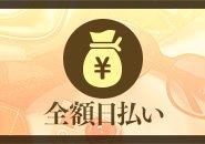 人妻店でありながら、京橋トップクラスの集客力!入店初日からしっかり稼げます!!